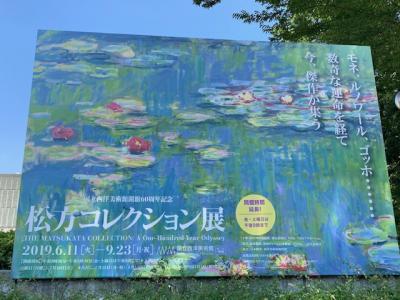 松方コレクションを見に行きました