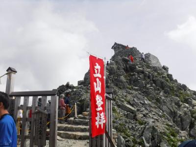 2019年8月劔岳登頂・立山縦走・高岡・4日目(立山三山縦走)