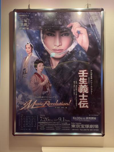感動を再び!東京宝塚劇場へ雪組公演を観に行ってきました。