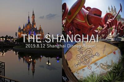 真夏の上海☆レキマな4日間 その2