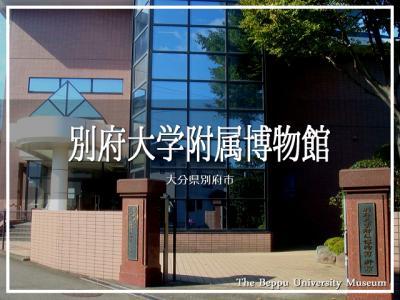 別府大学附属博物館