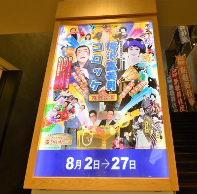 新歌舞伎座発見参、コロッケで大笑い。そしてコブクロの聖地へ
