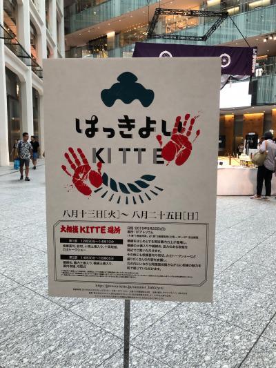 東京の街サエラ