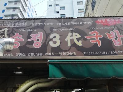 3泊4日釜山一人旅3日目その5:(バスに乗って西面へ松亭3代クッパでデジックッパほか)
