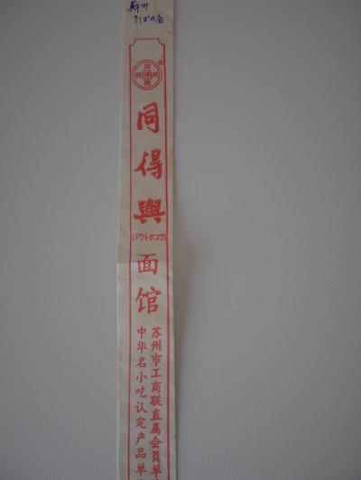 【中国】2回目の海外 ~おのぼりさん上海・蘇州へ行く~