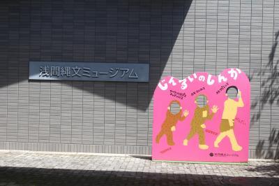 浅間縄文ミュージアム→新海神社→栃原遺跡