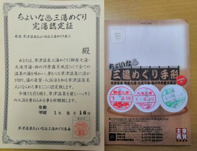 ☆2019年草津で湯治兼避暑☆ 共同浴場と3つの有料温泉 全部入る No.3