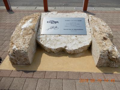永ちゃんの徳之島シークレットライブの記念碑を見に行ってきた!