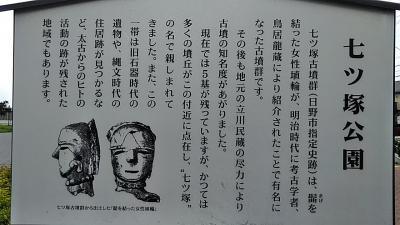 ☆七ツ塚散策☆