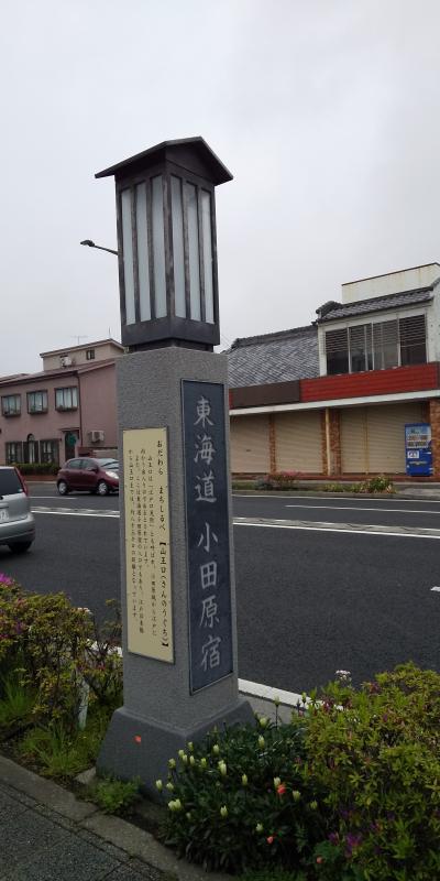 4_旧東海道五十三次歩き旅 大磯~小田原 日帰り