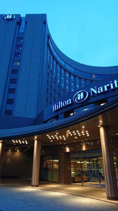 結婚25周年 ヨーロッパ旅行8&ヒルトンダイヤモンド継続維持宿泊8(完) Narita Airport
