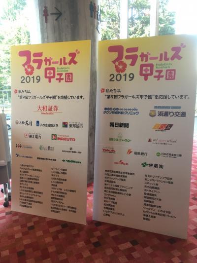 フラガール甲子園 at 2019