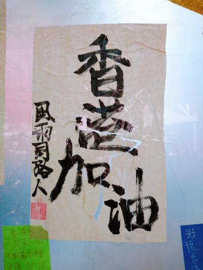 香港★デモ行進・抗議集会情報 (8/21現在)