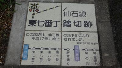 廃線ウォークしてみた。仙石線地上線時代の仙台~陸前原ノ町間、19年経った現在でも辿れるのか?