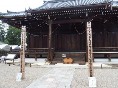 仁和寺・いのしし神社護王神社2019