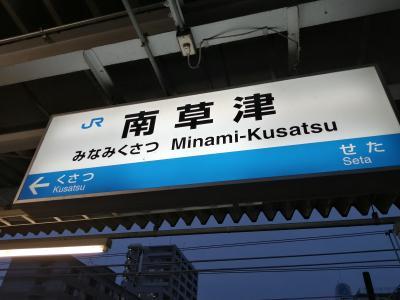出張で滋賀県へ!守秘義務があるから細かいことは書けないけど、サラリーマンの出張旅行記と書いて、夏旅と読む。