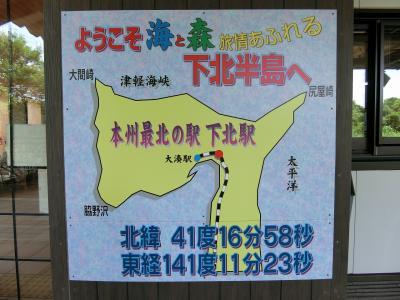 2019年 8月 青森県 下北半島 下北駅(本州最北の駅)