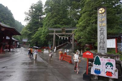 栃木への旅