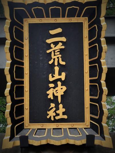 日光13 二荒山神社 参拝 -日光の社寺の中で最古- ☆17時閉門近くに/閑静な境内