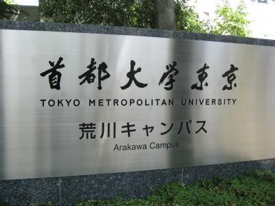 学食訪問ー216 首都大学東京・荒川キャンパス