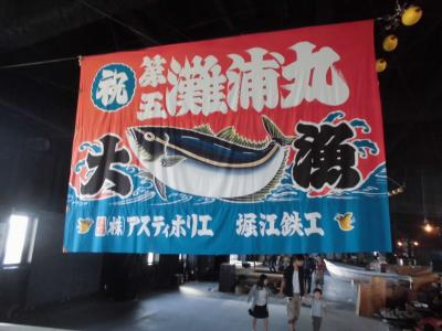 ひみ漁業交流館 魚々座