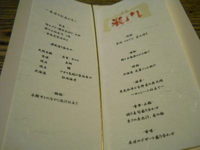 それぞれ遠方から集合して、家族で夫の誕生日をお祝いしました in 大阪