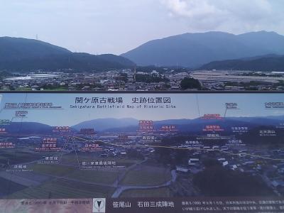 岐阜旅行 「関ヶ原」と「ちょこっと名古屋飯」