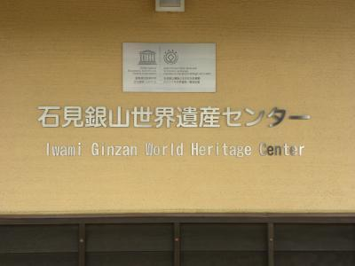 石見銀山・広島(2)