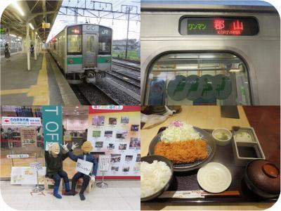 【復刻】青春18きっぷ温泉旅(7)東北本線を郡山へ。ディナーは駅ビルのとんかつ