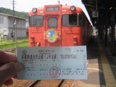 青春18切符を使い、因美線に乗って来ました・・・2019年8月