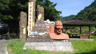 続いています『臺灣オフ会』・大人の遠足
