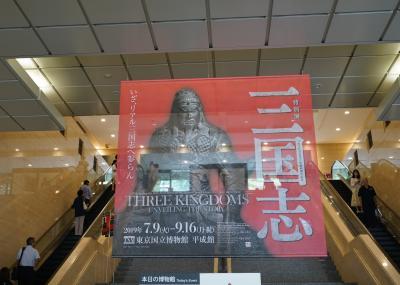 2019.8 特別展「三国志」【4】三国大墓