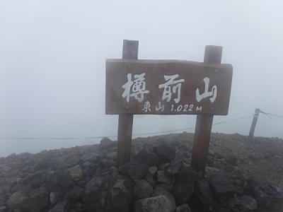 樽前山 天候不良も足慣らしハイクへ 【北海道遠征3泊4日1日目】
