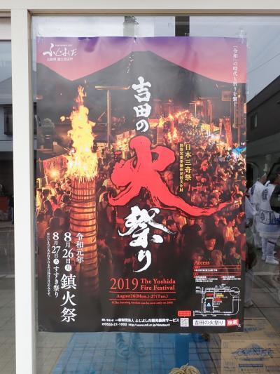 富士吉田火祭りはやっぱり凄い! 3