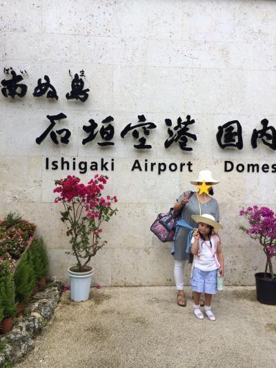 2016GW家族旅行 八重山諸島4泊5日島めぐりの旅①