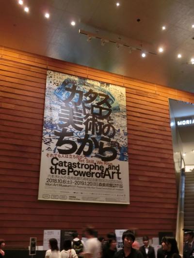 カタストロフと美術の力展へ(2018年10月)
