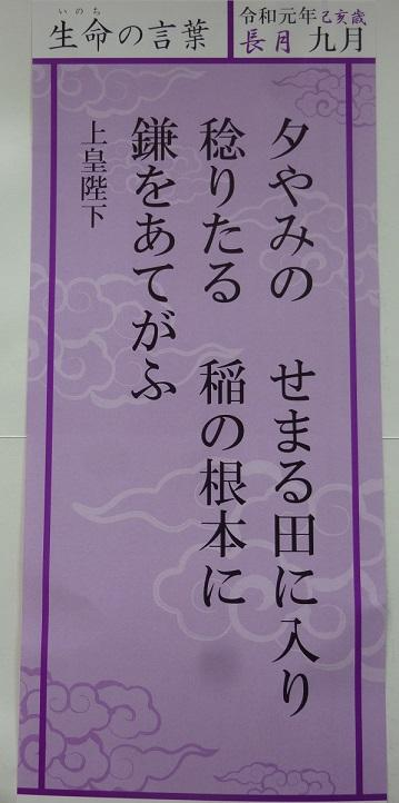『命の言葉 令和元年九月 上皇陛下』夏場のエネルギー充填 東大食堂よりヤッパリ 此処だな ❢