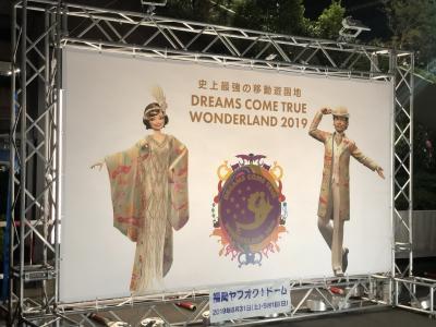 DWL2019!ドリカム祝30周年!@福岡