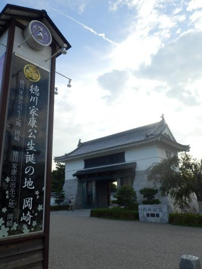 家康生誕の地・岡崎城へ