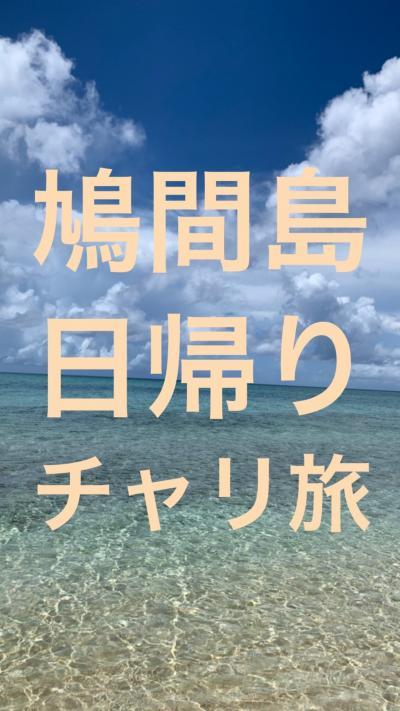 鳩間島日帰りチャリ旅