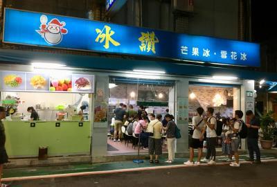 2019夏旅@4泊5日台湾旅行!DAY1(後半)!念願の冰讃でマンゴーかき氷を食す!