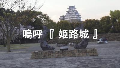 平成最後のツーリング 西日本2850Km Ⅻ 木造建築の最高傑作 世界遺産『姫路城』Ⅱ 夕暮れの白鷺城 動画編