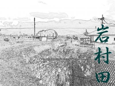 旅は naka naka、中仙道♪   二十三、岩村田 ~ 塩名田