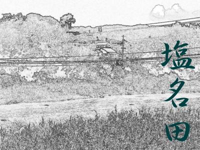 旅は naka naka、中仙道♪   二十四、塩名田 ~ 八幡