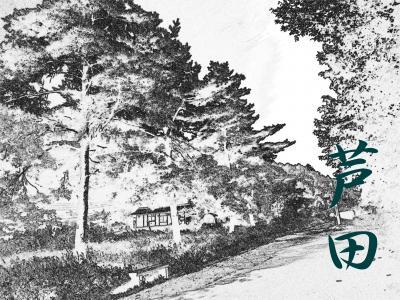 旅は naka naka、中仙道♪   二十七、芦田 ~ 長久保