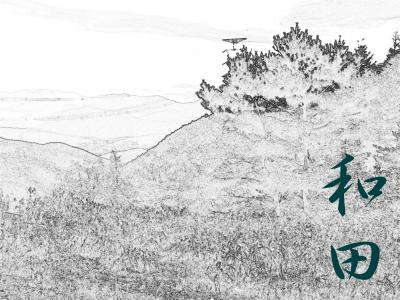 旅は naka naka、中仙道♪   二十九、和田 ~ 下諏訪