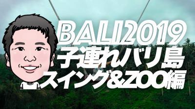 2019旅 子連れ8歳 バリ島 ② ウブド・スミニャック | バリスイング・バリZOO編
