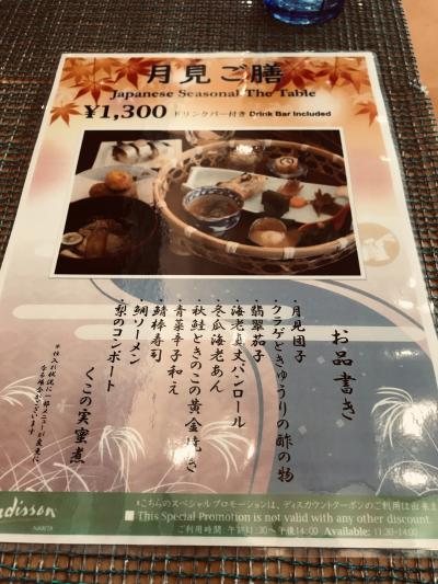 9月のラディソン成田ホテルのランチは!