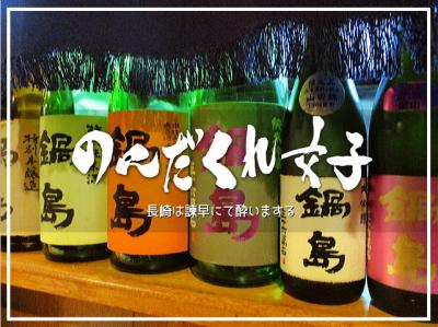 飲んだくれ女子・長崎は諌早にて酔いまする。