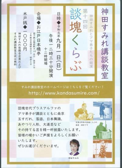東京駅内観光/神田すみれ講談教室/鳥左で一献 2019/09/01